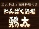 わんぱく酒場 鶏太AP_1282