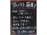 深夜:時給UP☆『串かつ場ぁ 聖天堂』でお仕事しませんか?