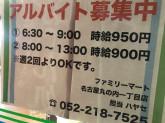 【急募】ファミリーマート 店舗スタッフ