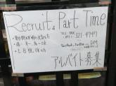 カフェ マチエールでアルバイト募集中!