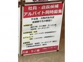 大阪串カツ 大益で社員・店長候補・アルバイト募集中!