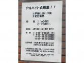 ヤマト運輸 上野7丁目センターでアルバイト募集中!