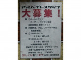 未経験者歓迎☆鉄板焼 栄八でアルバイト募集中!