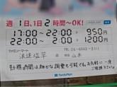 ファミリーマート 浪速塩草店でコンビニスタッフ募集中!