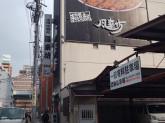 風来坊 名駅南店