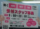 東洋ランドリー 本田店でアルバイト募集中!
