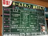 【朗報】賀茂四条烏丸店で働き方見つかる【週1バイト~社員】