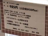 サーティワンアイスクリーム イオン東雲店でスタッフ募集中!