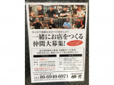 未経験歓迎♪元町応援団 勝男でスタッフ募集中!