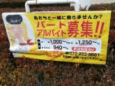 ジョリーパスタ 三宝町店でスタッフ募集中!