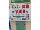 三丁目 イオンモール熱田店