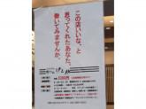 牛たん伊之助 イオンモール熱田店でアルバイト募集中!