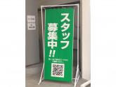 ゼネラル オブリブラーザ早稲田SS スタッフ募集中!