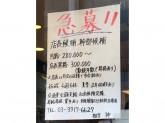 丸鶏スープ専門店 拉麺松田家 新高円寺店