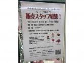 ザ・クロックハウス イオンタウン千種店でスタッフ募集!