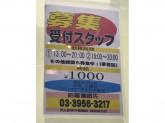クリーニングたんぽぽ 高円寺南店で受付スタッフ募集!