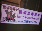 ★株式会社YKセキュリティ 東京事業本部で警備員募集中★