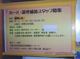 串カツ 太郎でアルバイトスタッフ募集中!食事有り!