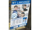 ローソン 尼崎南武庫之荘一丁目で一緒に働いてみませんか?
