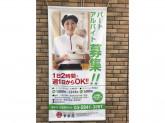 幸楽苑 杉並高井戸店でアルバイト募集中!