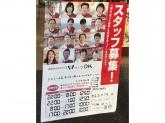 セブンイレブン 杉並高井戸西店でコンビニスタッフ募集中!
