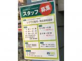 アズナスエクスプレス 武庫之荘店でアルバイト募集中!
