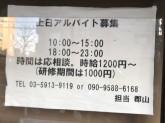 『ボニートスープヌードルライク』土日働けるスタッフ募集☆彡