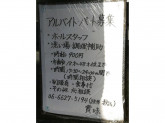 活魚寿司 賞味 店舗スタッフ募集中★