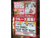 ほっともっと 安倍野阪南町店 店舗スタッフ募集☆