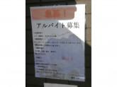 理容プラージュ☆スタッフ急募!週1日3h~OK!学生さんOK