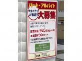 学生歓迎!柿安 口福堂でアルバイト募集中!