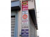 株式会社玉徳商店