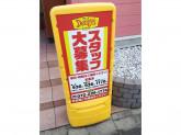デニーズ 錦綾町店でスタッフ大募集★