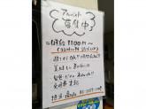 牛タン圭助 新宿南口で居酒屋スタッフ募集中!