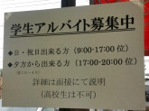 宮脇書店 小山店でアルバイト募集中!