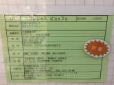 PRECIOUS BUFFET(プレシャス ビュッフェ) イオンモール札幌発寒店