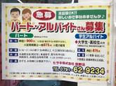 未経験歓迎!ヒラキ(株)竜野店でアルバイト募集中!