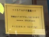 Pizzeria Azzurmで一緒に働いてみませんか?