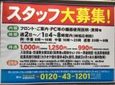 マンガ・ネット館 西新宿店でアルバイト募集中!