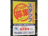 自転車のカナガキ 横川本店でスタッフ募集中!