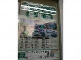 シフト応相談♪ローソンストア100西宮上田中町店スタッフ募集