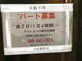 株式会社クリエイション・エンタープライズ 大宮営業所