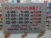 セブン-イレブン 安城古井町店でコンビニスタッフ募集中!
