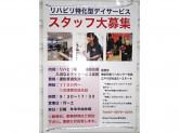 機能回復リハセンター松島でスタッフ募集中!