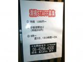 e-hostel 心斎橋で清掃スタッフ募集☆1日3h~OK!