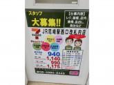 セブン-イレブン ハートインJR尼崎駅西口改札内店