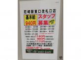 セブン-イレブン JR尼崎駅東口改札口店でコンビニスタッフ♪