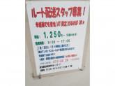 ☆高時給☆AT限定免許OK!!ルート配送スタッフ募集!!