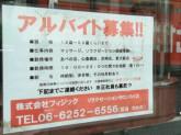 リラクゼーションサロン らくだ 心斎橋店でアルバイト募集中!
