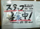 ゲームプラザGAO 歌舞伎町店でフロアスタッフ募集中!